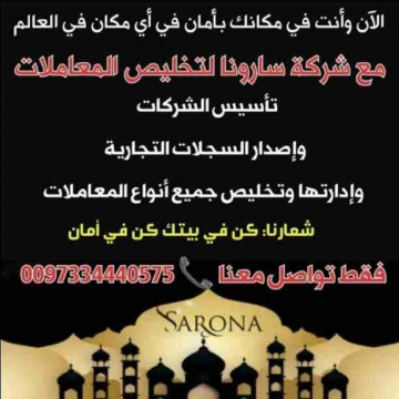 - بدون مجهود ولا تعب فى تخليص معاملاتكم فى مملكة البحرين 👌  إنجاز...