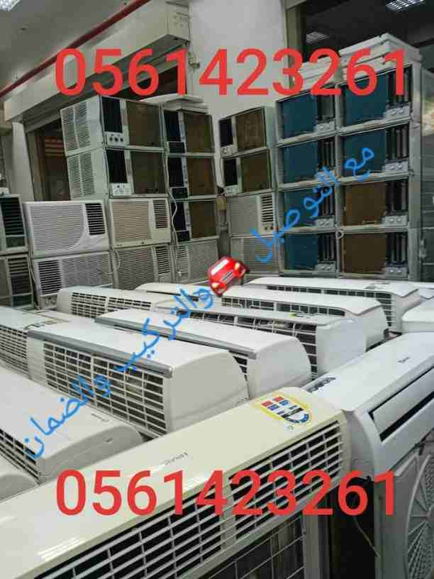 Air Conditioning & General Maintenance at cheap cost. Call / WhatsApp at 055-5269352 / 050-5737068FREE Inspection, Annual Contract, Discounts & Quotatio-  بيع وشراء الأجهزة...