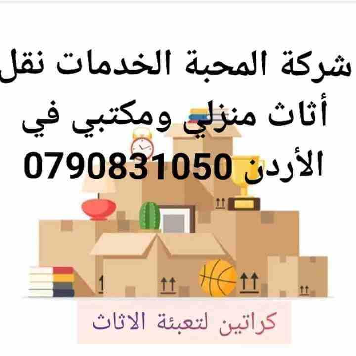 تصل الأن : DUBAI: +971507937363 , ABU DHABI:+971507836089 لكل خدمات الشحن( البحري، البري، الجوي) شحن من الامار�-  نقدام لكم المسعدتكم...