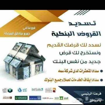 - تسديد قروض ومتعثرات سمه تسديد جميع البنوك الأهلي الراجحي 0576085440