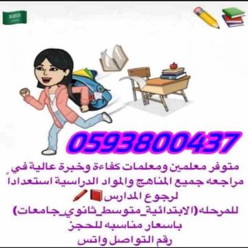 - توفير معلمين ومعلمات لجميع المراحل الدراسية