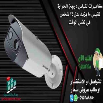 - كاميرات حرارية عن بعد لقد تطور التصوير الحراري في الوقت الحالي...