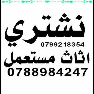 - نشتري الاثاث المستعمل 0799218354 شراء أثاث مستعمل اتصل واصلك فورا