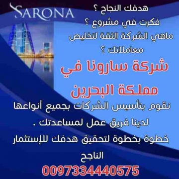 - شركة سارونا في مملكة البحرين لتأسيس الشركات وتخليص المعاملات...