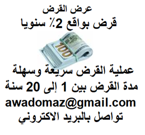 Hello, I am a person who offers international loans. With short and long-term capital between € 5,000 and € 500,000,000 All people with real needs hav-  هل تحتاج إلى قرض لتمويل...