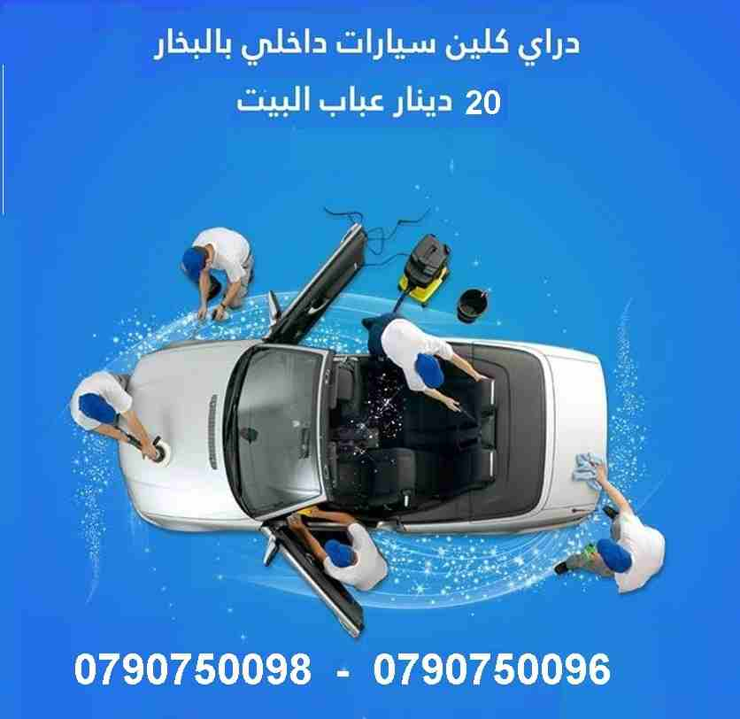 We provide Air Conditioning, General Maintenance and Duct Cleanings for Offices, Flats, Shops, Buildings & Villas at low cost. Call / WhatsApp 055-5269352 /-  خدمة تعقيم و تنظيف اطقم...
