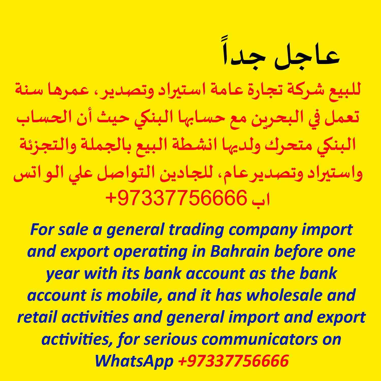 هل تبحث عن تمويل الأعمال ، والتمويل الشخصي ، والقروض العقارية ، وقروض السيارات ، ونقد ال-  للبيع شركة تجارة عامة...
