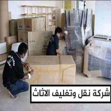 - شركة المحبة لنقل العفش المنزلي ت 0797881064 نقل وترحيل المنازل...