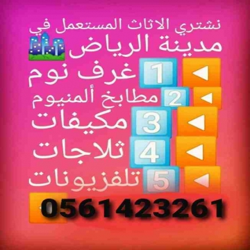- Buying used electrical appliances in Riyadh. Mobile or WhatsApp...