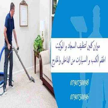 - خدمة تنظيف للكنبات و الجلسات و السجاد و البرادي و فرشات التخت...