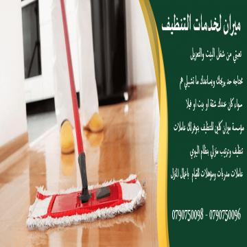 - بتبحثي عن التميز حتى بنظافة بيتك … بدك عاملات تعتمدي...