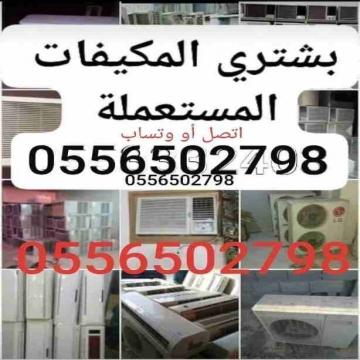 - شراء الاثاث المستعمل بالرياض 0556502798 شراء الاثاث المستعمل /...