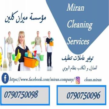 - تأمين عاملات التنظيف والضيافة بنظام اليومي عاملاتنا من الجنسيات...