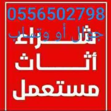 - شراء الأثاث المستعمل بالرياض 0556502798  شراء الأثاث المستعمل...