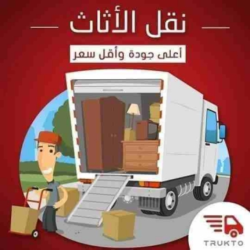 - شركة نبع الأردن لخدمات نقل الاثاث ت/0795267014 شركه نقل اثاث في...