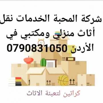 - شركة المحبة الخدمات نقل أثاث منزلي ومكتبي  الخدمات نقل اثاث داخل...