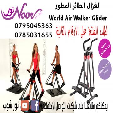 - الغزال الطائر المطور World Air Walker Glider عمل تمارين وبناء...