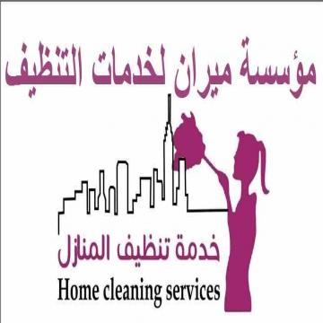 - سيدتي نحن منعرف انو ما عندك وقت كثير للتنظيف البيت و دائما...