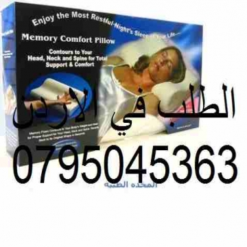 - المخدة الطبية المريحة مثالية لمرضى العمود الفقري والرقبة ومشاكل...