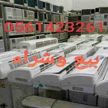 - شراء المكيفات المستعملة والأجهزة الكهربائية لتواصل جوال أو وتساب...