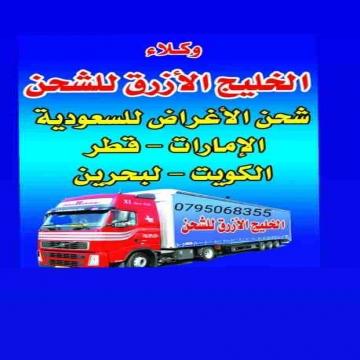 - شركة الخليج الازرق  يوجد لدينا شحن بري لجميع دول الخليج السعودية...