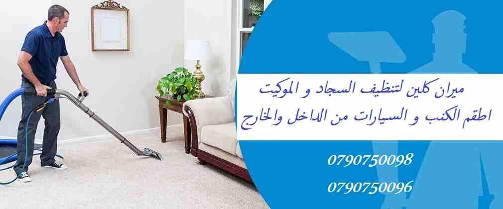 خدمة التكييف 0555269352 العين تنظيف وإصلاح الغاز بأسعار رخيصة-  تنظيف وتعقيم للكنبات و...