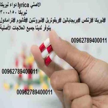 ancaboot - LYRICA- - دواء ليريكا 150-300  للبيع في الامارات (00962789400011) #دواء...