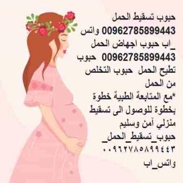 دكتورة اخصائية الحوامل/00962785899443- - دكتورة اخصائية الحوامل/00962785899443
