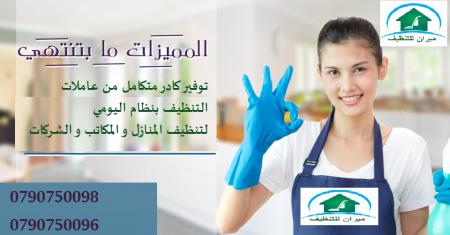 شركة متميزة للتنظيف ومكافحة الحشرات ( بأسعار مناسبة جداً وفي متناول الجميع )تنظيف الفلل -  نوفر لكم عاملات التنظيف...