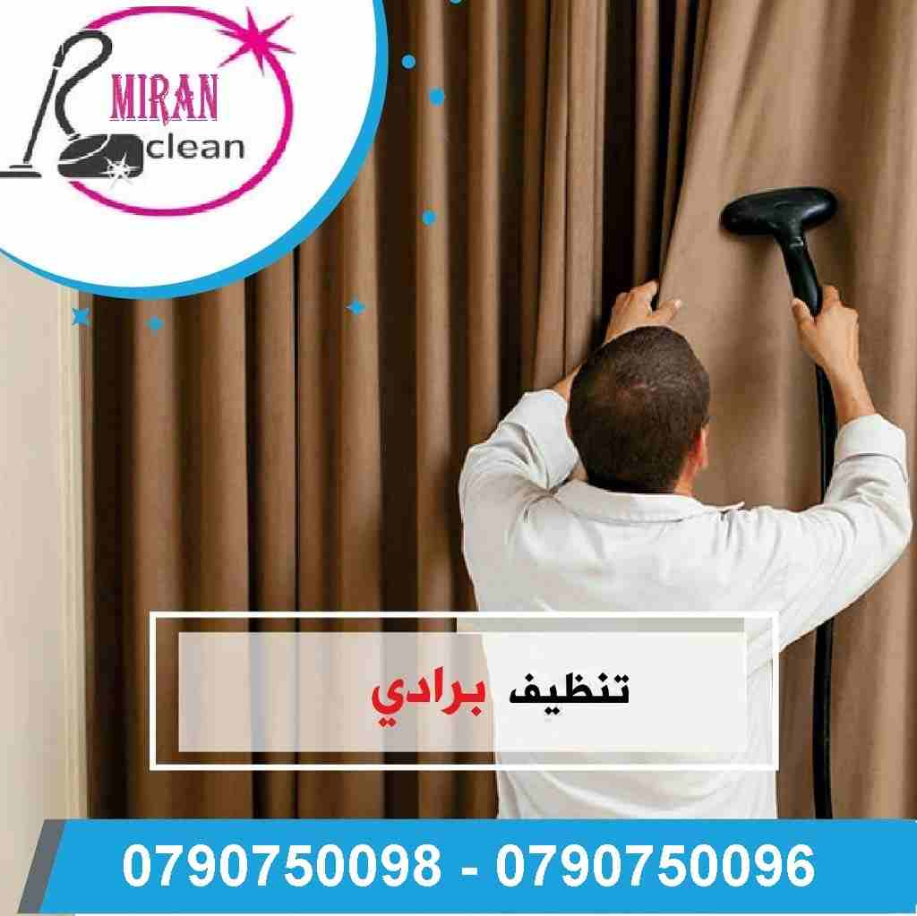 Air Conditioning & General Maintenance at cheap cost. Call / WhatsApp at 055-5269352 / 050-5737068FREE Inspection, Annual Contract, Discounts & Quotatio-  ميران لخدمة دراي كلين...