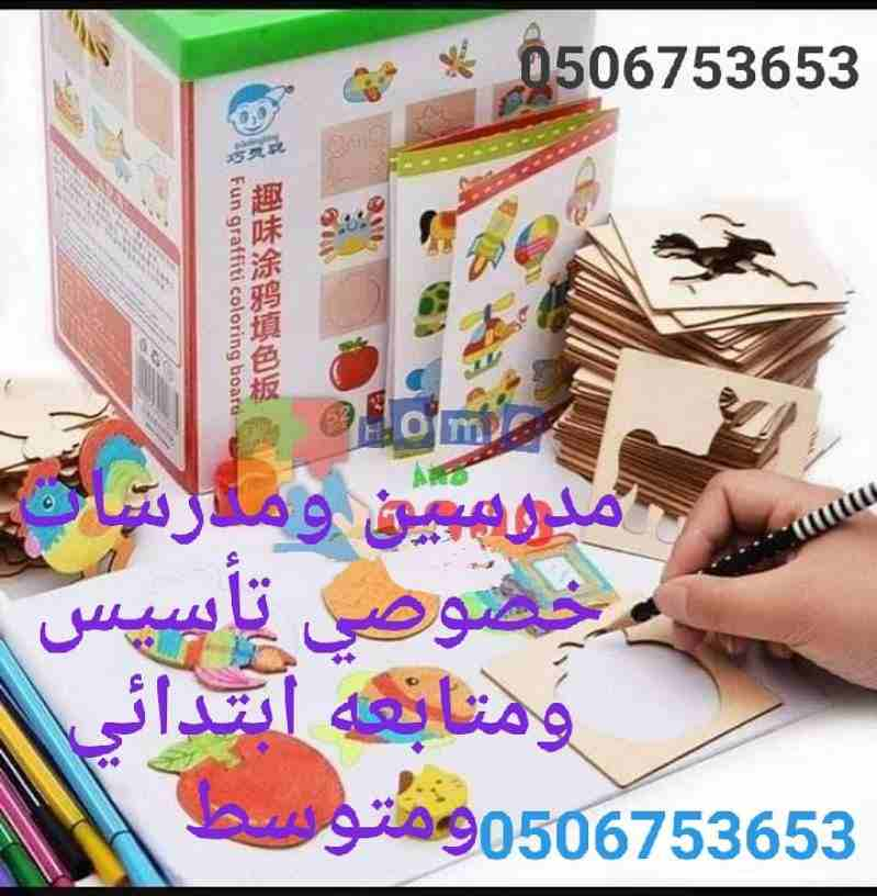 نقدم في منصة المدرسة دوت كوم https://elmadrasah.com/ دورة متميزة في اللغة العربية مكونة من 12 مستوى �-  #0506753653#مجموعة من...