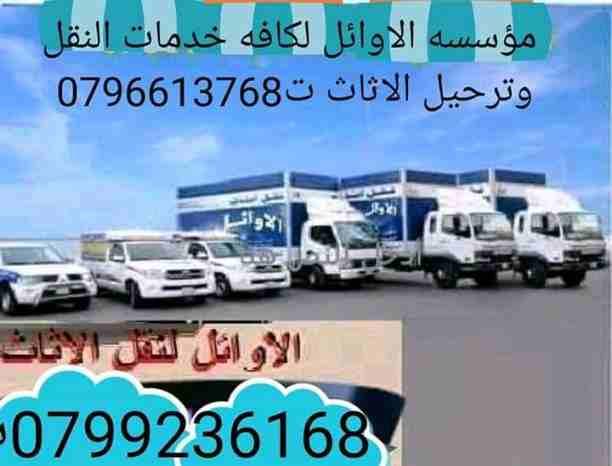 اتصل الآن: دبي :0507937363 ، أبوظبي: 0507836089لكل خدمات الشحن، النقل و الترحيل للسيارات و المعدات -  شركه الاوائل لنقل الاثاث...