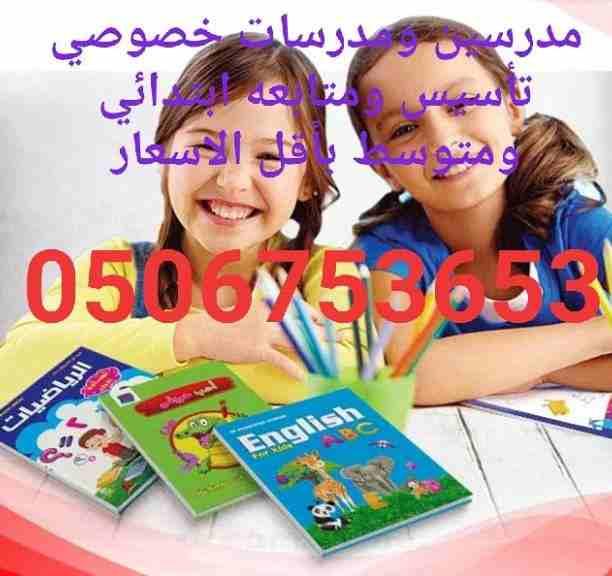 اختبار الإمارات القياسي (EmSAT) لقياس التحصيل في مادة الرياضيات يقيّم مدى استعداد المتقدم -  #0506753653#مجموعة من...