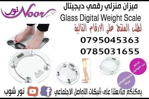 دكتورة اخصائية الحوامل/00962785899443-  ميزان حمام منزلي رقمي...