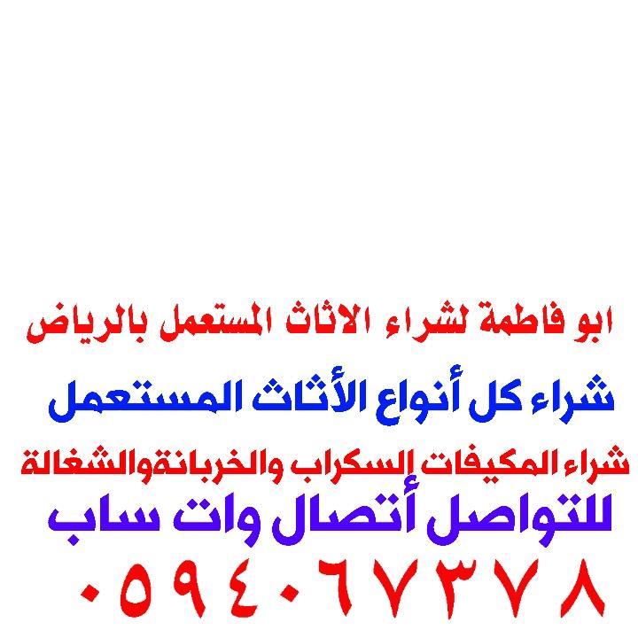handyman ac 055-5269352 maintenance clean repair fixing furniture curtain carpet-  ابو فاطمة لشراء الاثاث...