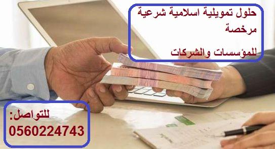 ها هي فرصتك للتقدم بطلب للحصول على قرض شخصي ، قرض استثماري ، قروض أعمال ، قرض عقاري / رهن �-  حلول تمويلية اسلامية...