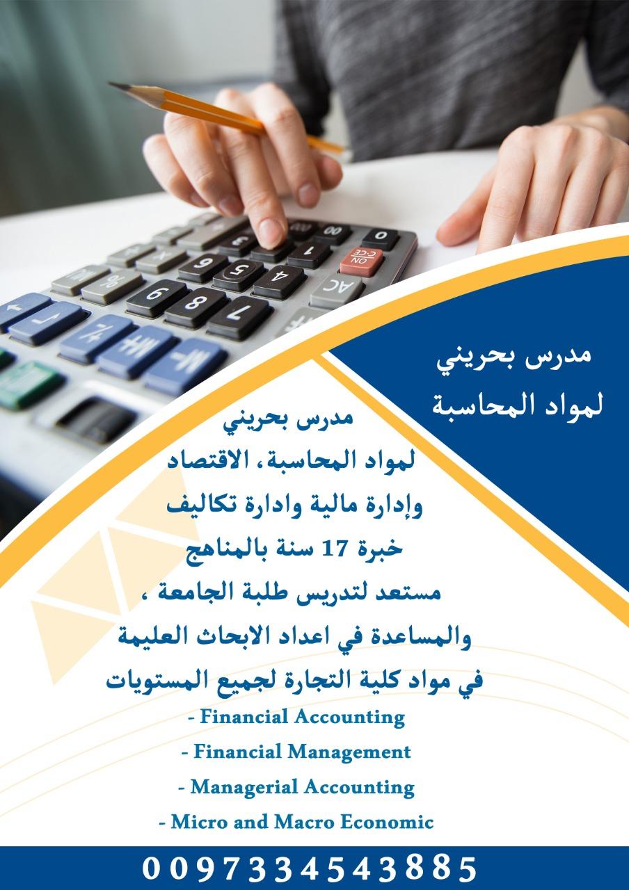 هل تبحث عن تمويل الأعمال ، والتمويل الشخصي ، والقروض العقارية ، وقروض السيارات ، وصنادي�-  مدرس بحريني لمواد...