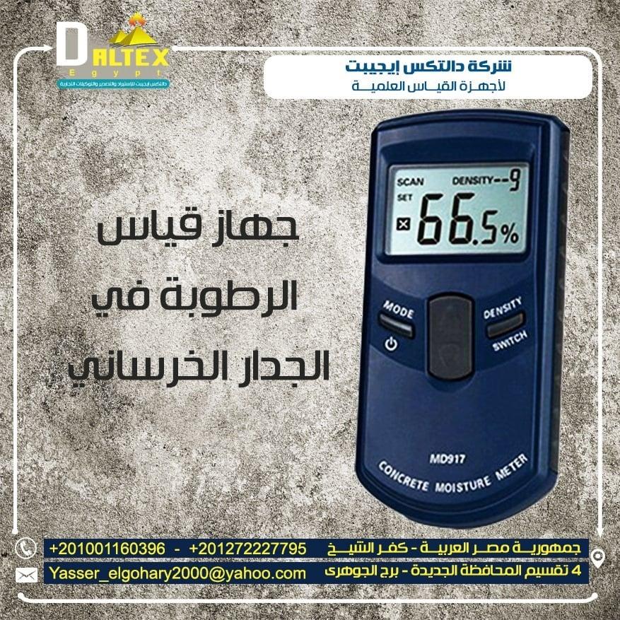 جهاز كشف الذهب امباكت   IMPACT <br> <br>كاشف المعادن والعملات الاثرية الدفينة امباكت <br> <br>جهاز -  جهاز قياس درجة الرطوبة في...