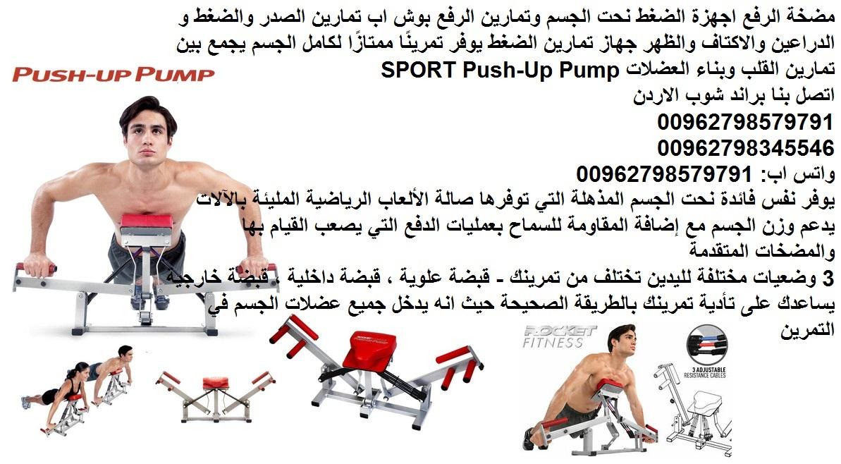 تصميم موقع الكتروني-  رياضة منزلية Push Up بوش...