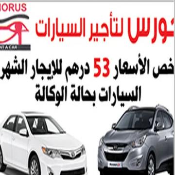 جميع انواع السيارات للايجار توصيل مجانا- - جميع انواع السيارات للايجار توصيل مجانا