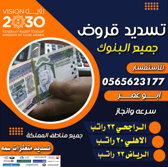 Are you in need of Urgent Loan Here no collateral required all problem regarding Loan is solve between a short period of time with a low interest rate of 2% You-  تسديد القروض نسدد القروض...