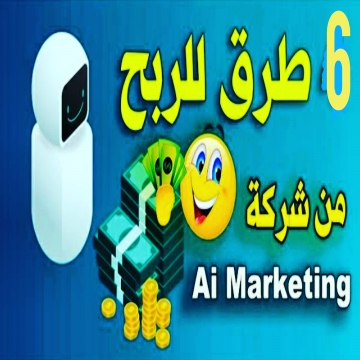 اعلن مجاناً في منصة وموقع عنكبوت للإعلانات المجانية المبوبة- - 🔞موقع ai marketing هو علامة تجارية مسجلة  لشركة Wexford و هي...