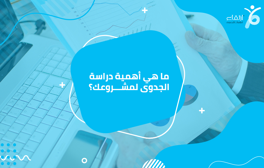 LOANS FOR 2% PERSONAL LOAN & BUSINESS LOAN OFFER APPLY NOW CITY FINANCING LOAN OFFER APPLY NOW (all location) Apply for a quick and convenient loan to pay o-  ما هي أهمية دراسة الجدوى...