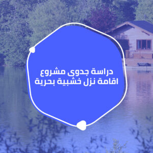 Hello, I am a person who offers international loans. With short and long-term capital between € 5,000 and € 500,000,000 All people with real needs hav-  دراسة جدوى مشروع اقامة...
