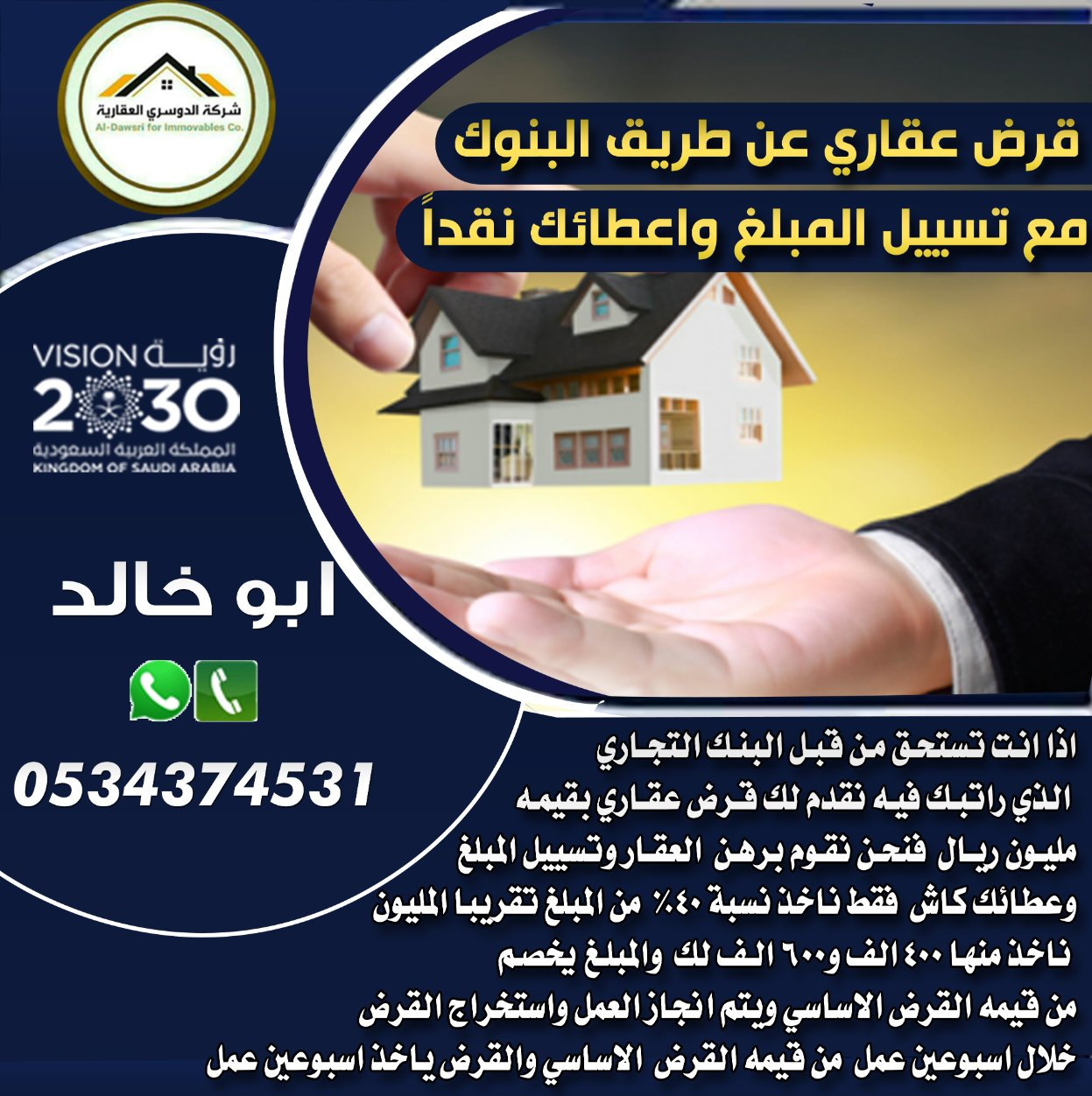 Are you in need of Urgent Loan Here no collateral required all problem regarding Loan is solve between a short period of time with a low interest rate of 2% You-  شركة الدوسري العقارية قرض...