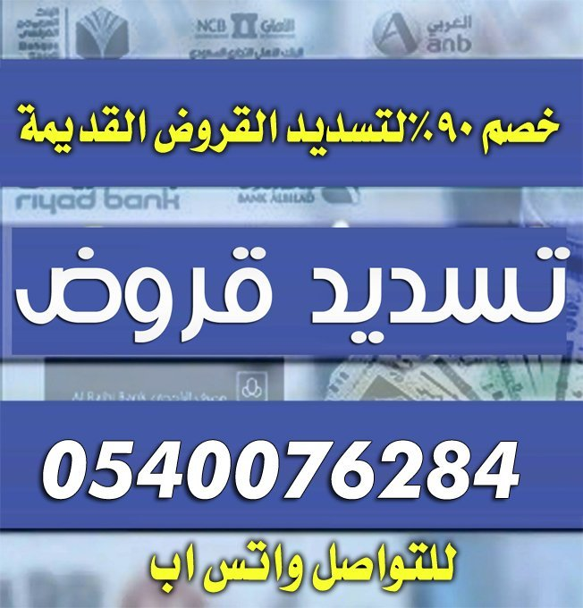 Secure your loan with us magma-  تسديد قروض قروض شخصيه...