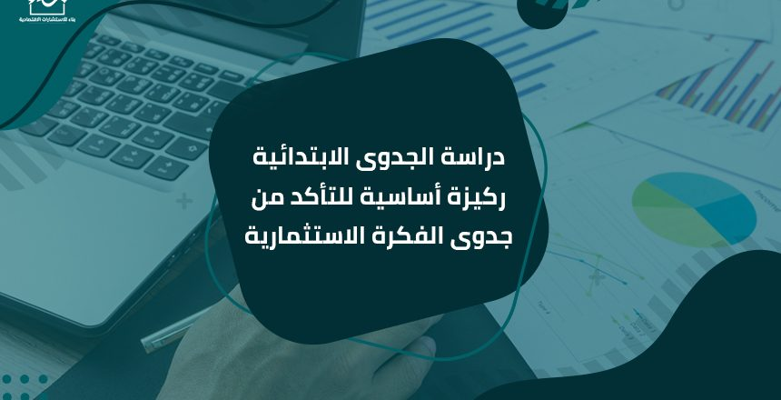 Dear Customers,We invite you all to participate in our new business and project funding program, We are currently funding for Business start-up Business develop-  دراسة الجدوى الابتدائية...
